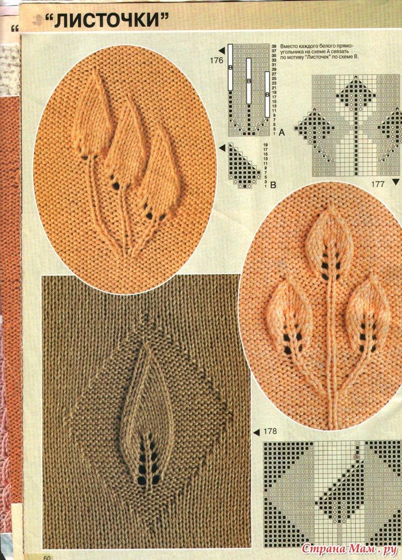 Листик на ветке вязание спицами