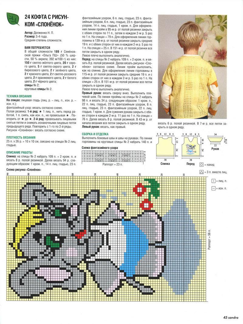 Схемы детских рисунков вязать