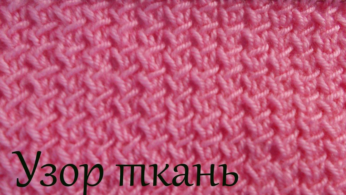 Вязание на спицах узоры тканые