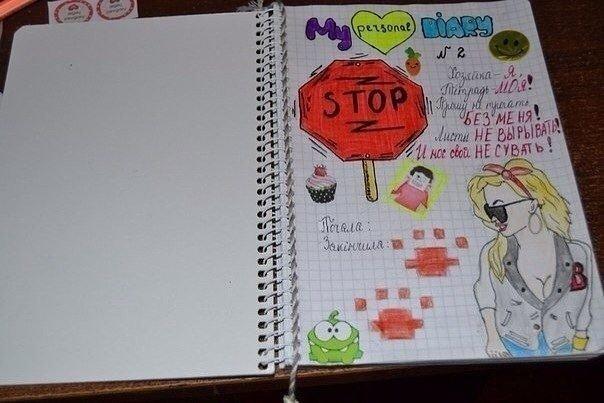 Оформление страниц личного дневника