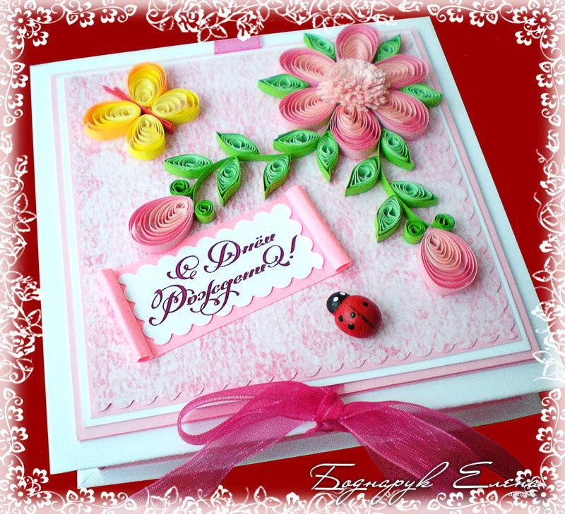 Открытки с днем рождения красивые сделать своими руками