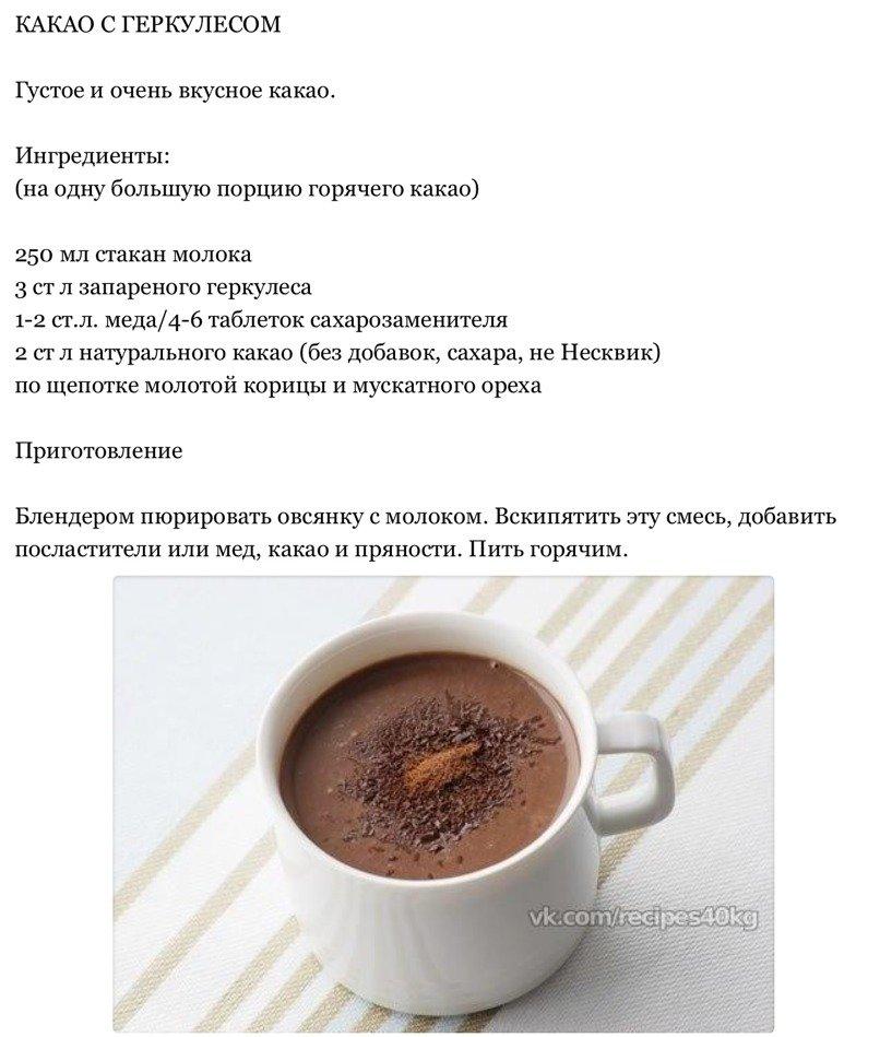 Как сделать какао вкусное