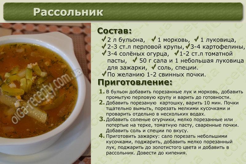 Рецепты россольника