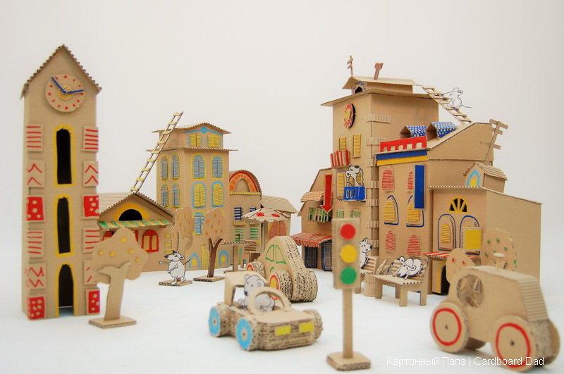 Городок своими руками из картона