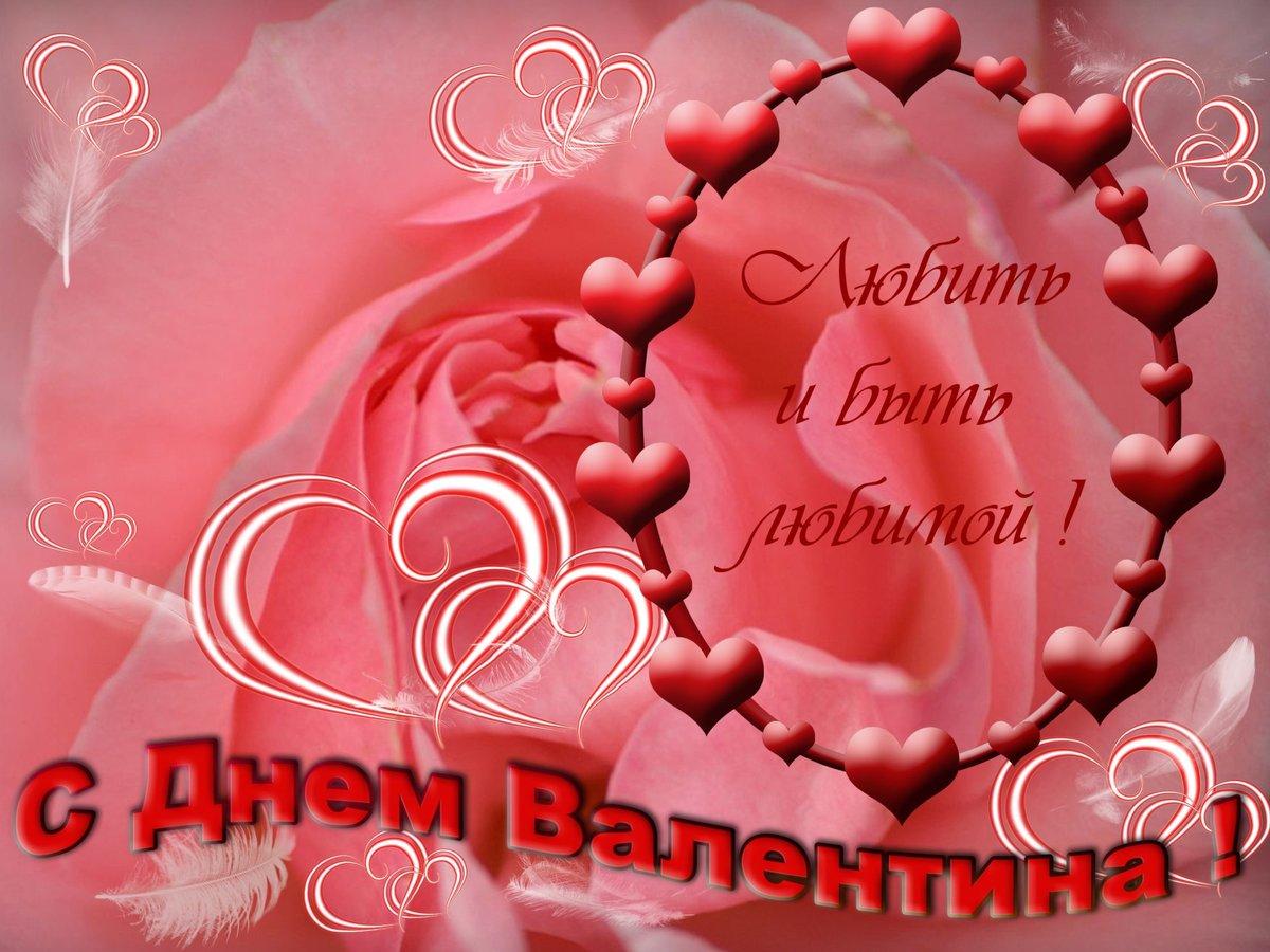 Поздравленья с днём влюбленных