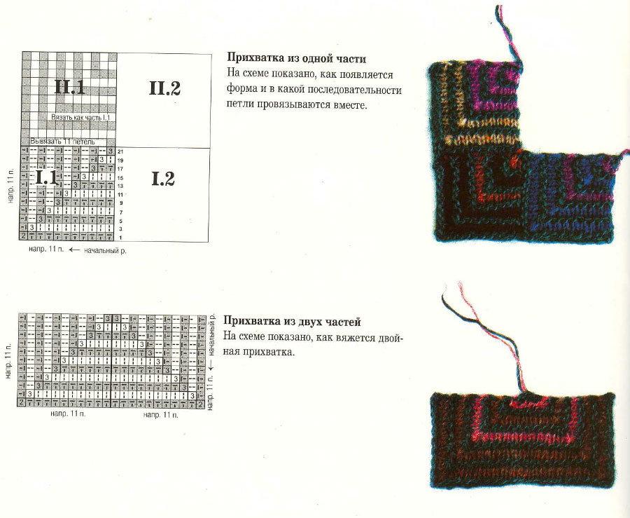 Вязание спицами пэчворк соединение деталей 10