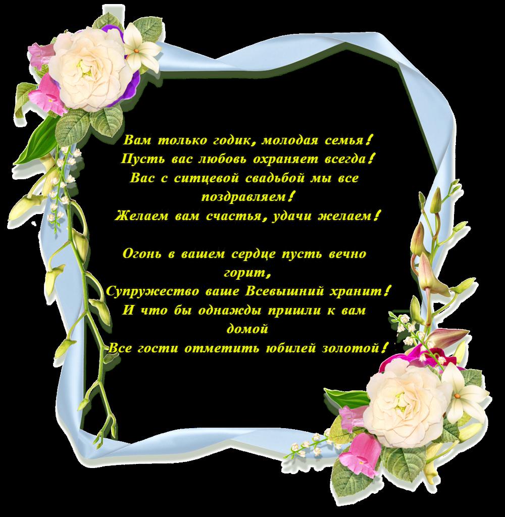 Смешные поздравления с днём свадьбы красивые в стихах 98