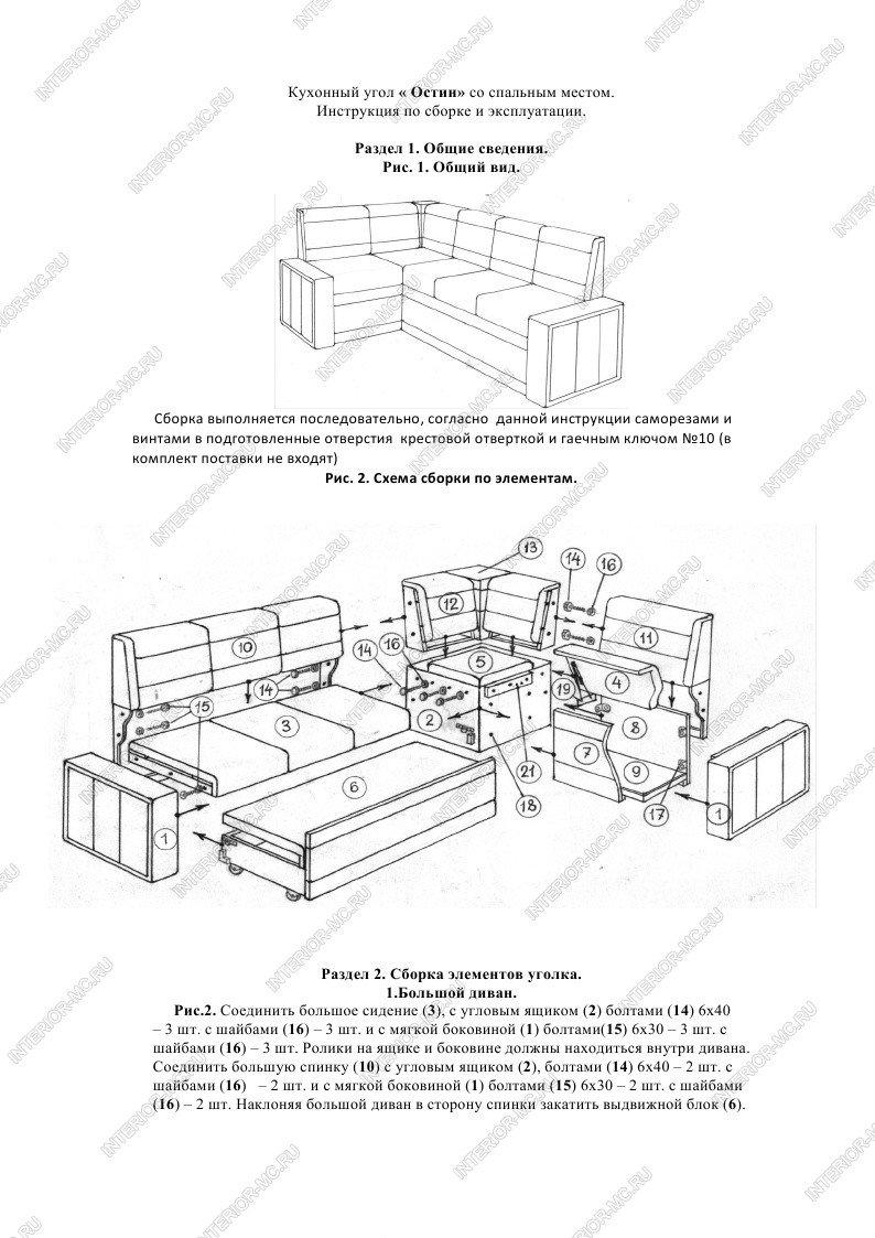 Как сделать диван своими руками. инструкция