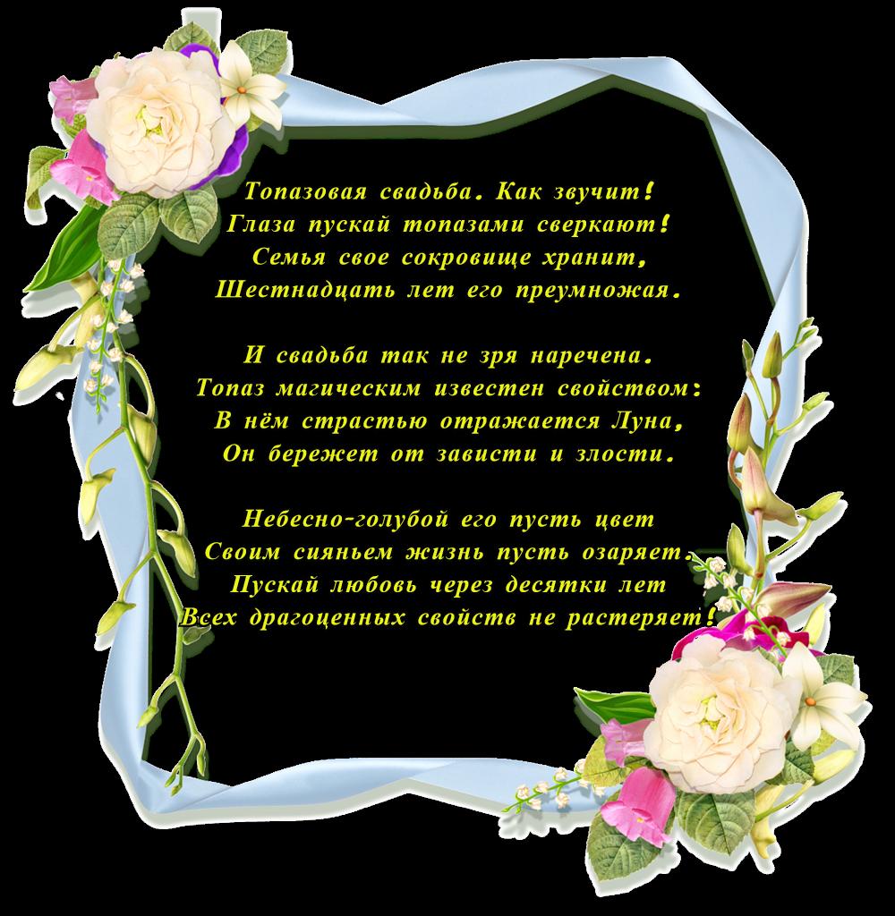 Поздравление со свадьбой 16 лет в стихах 79