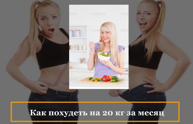 Как похудеть на 20 кг за неделю в домашних условиях упражнения