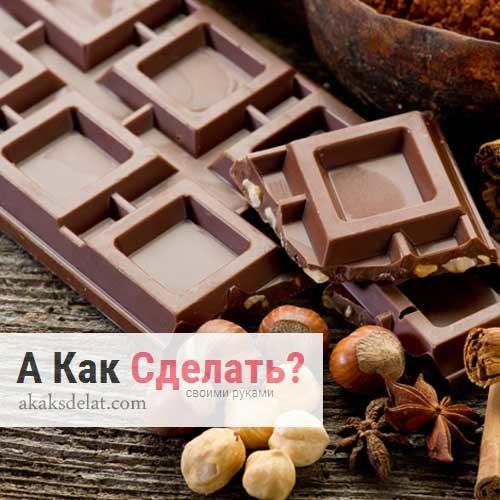 Как сделать шоколад твердым в домашних условиях