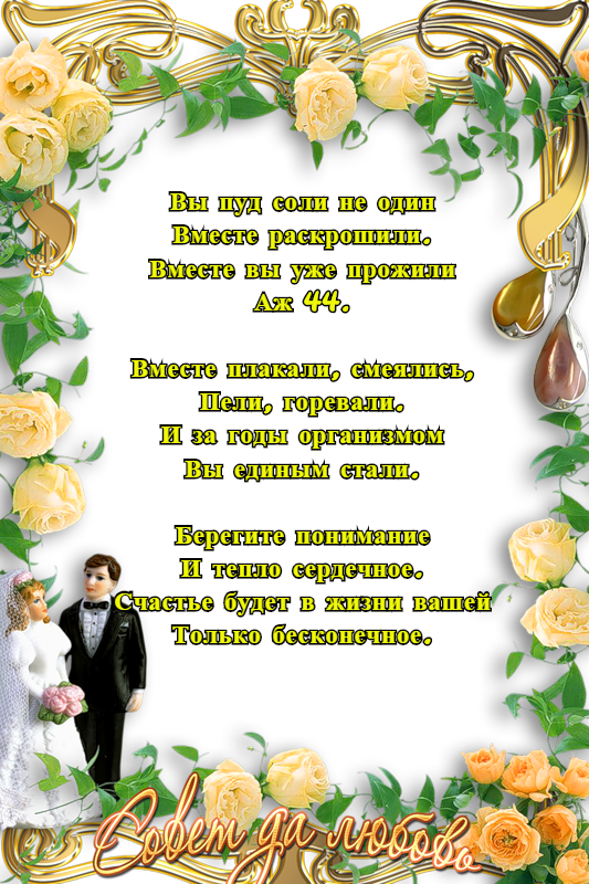 С днём свадьбы поздравления 44 года