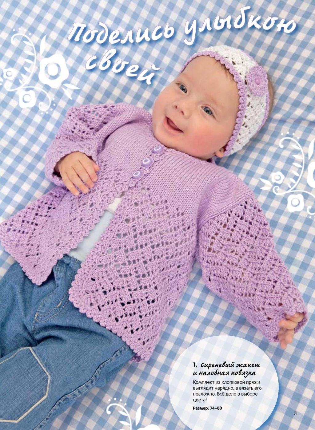 Вязание ажурной кофточки для новорожденной девочки