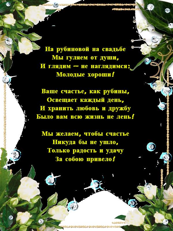 Стих для родителей на рубиновую свадьбу