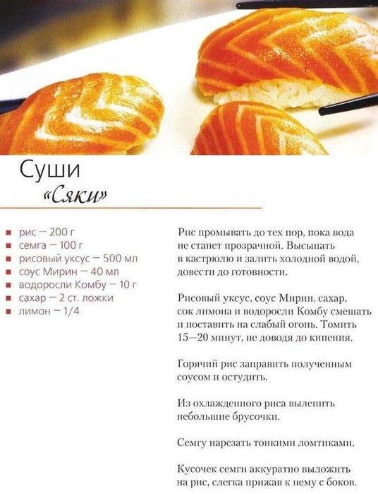 Рецептов суши