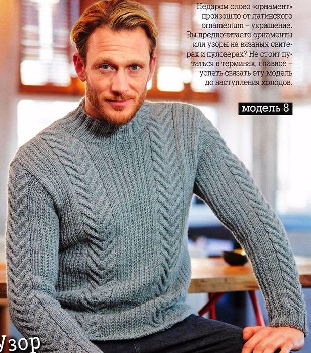 Вязаные мужские свитера своими руками 14