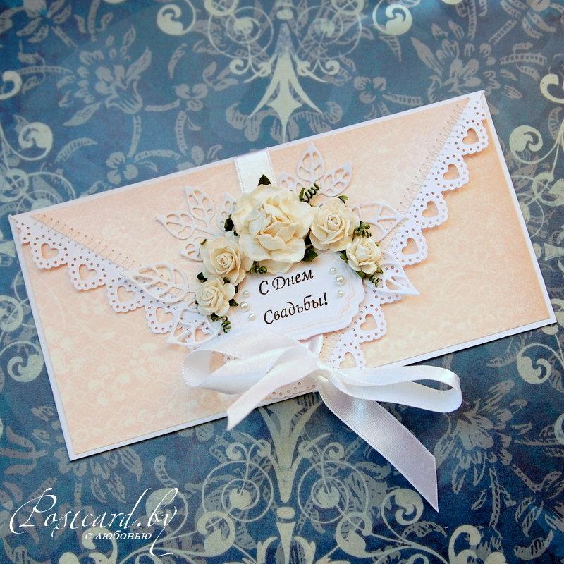 Открытка своими руками на свадьбу с конвертом 79