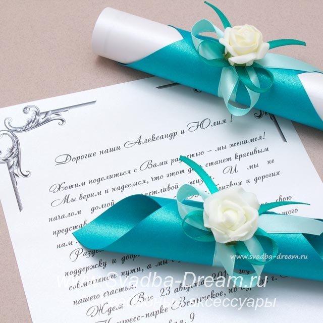 Пригласительные в виде свитков на свадьбу своими руками 34