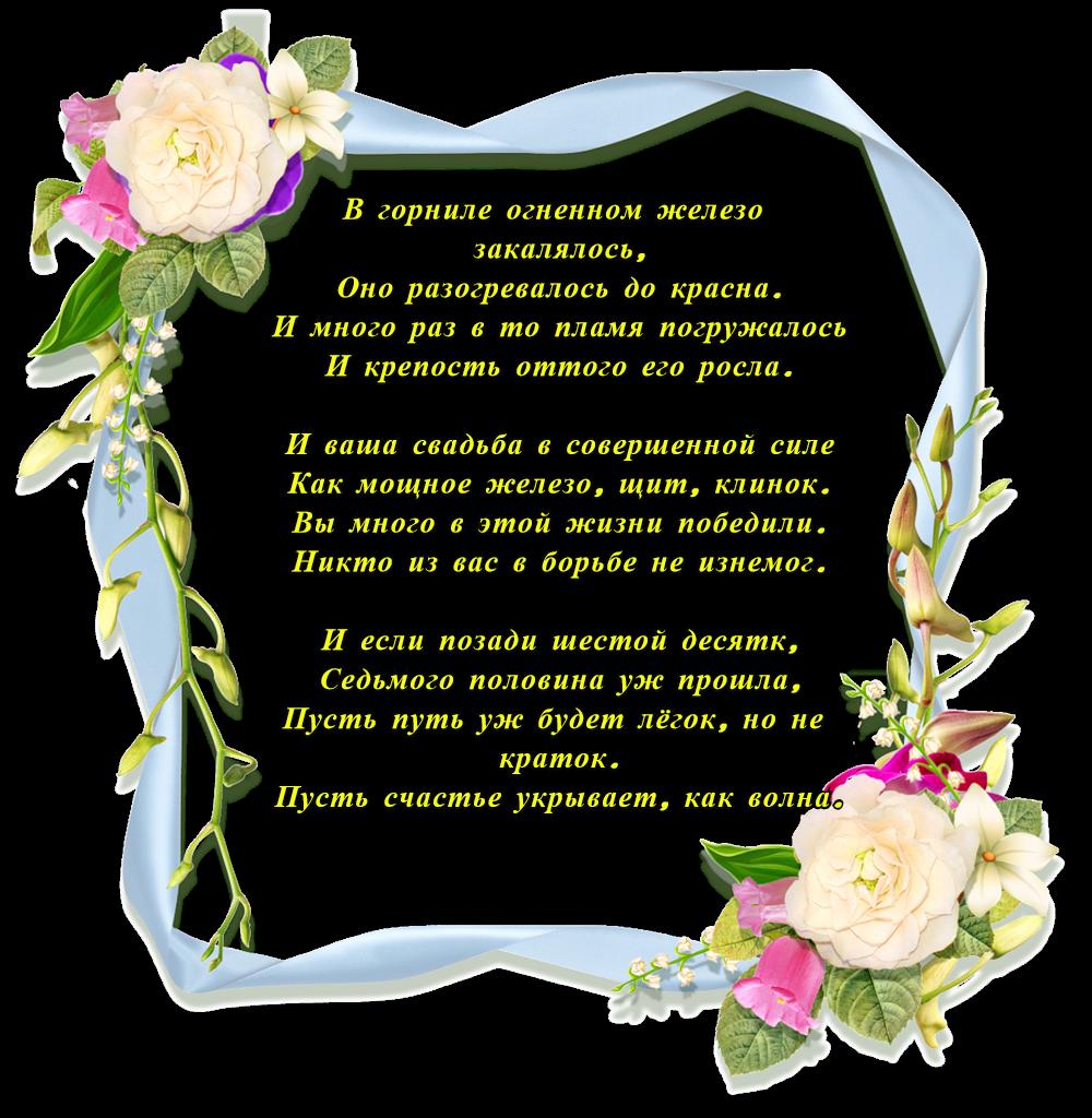 Поздравления родителям на бриллиантовую свадьбу на татарском языке 54