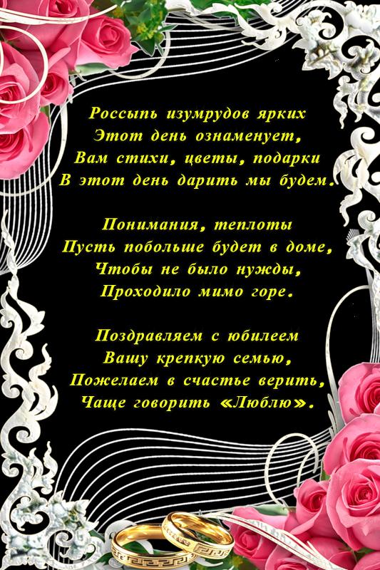 Татарские поздравления с юбилеем 35 83