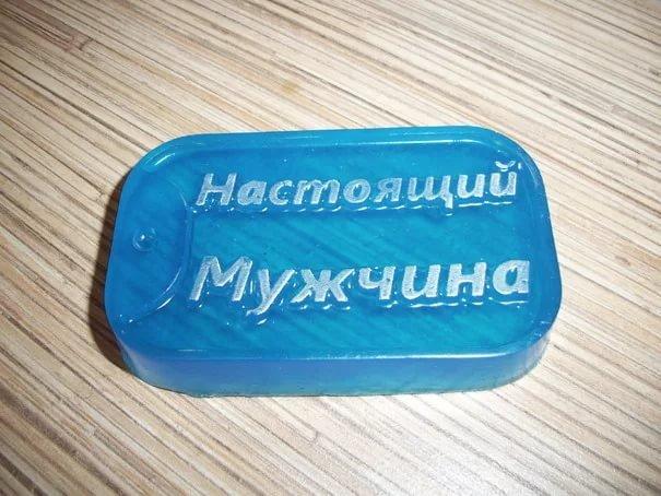 Мыло своими руками муж