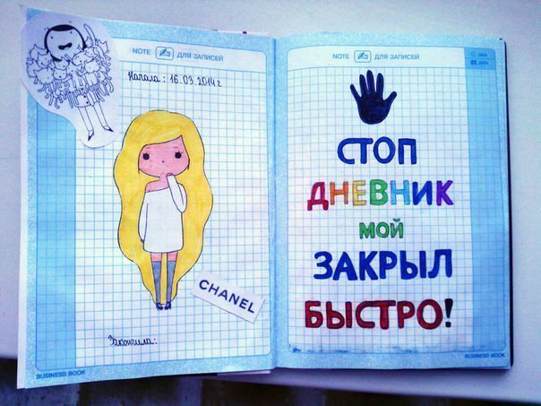 Как оформить личный дневник первую страницу