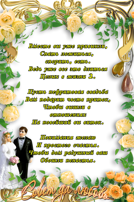 Поздравление в стихах с годовщиной свадьбы 26 лет 49