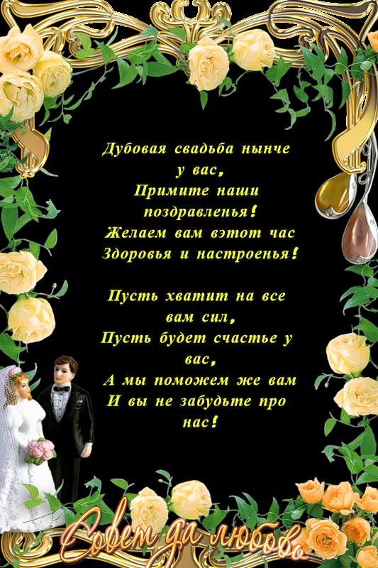 Поздравление годовщиной свадьбы 36 лет