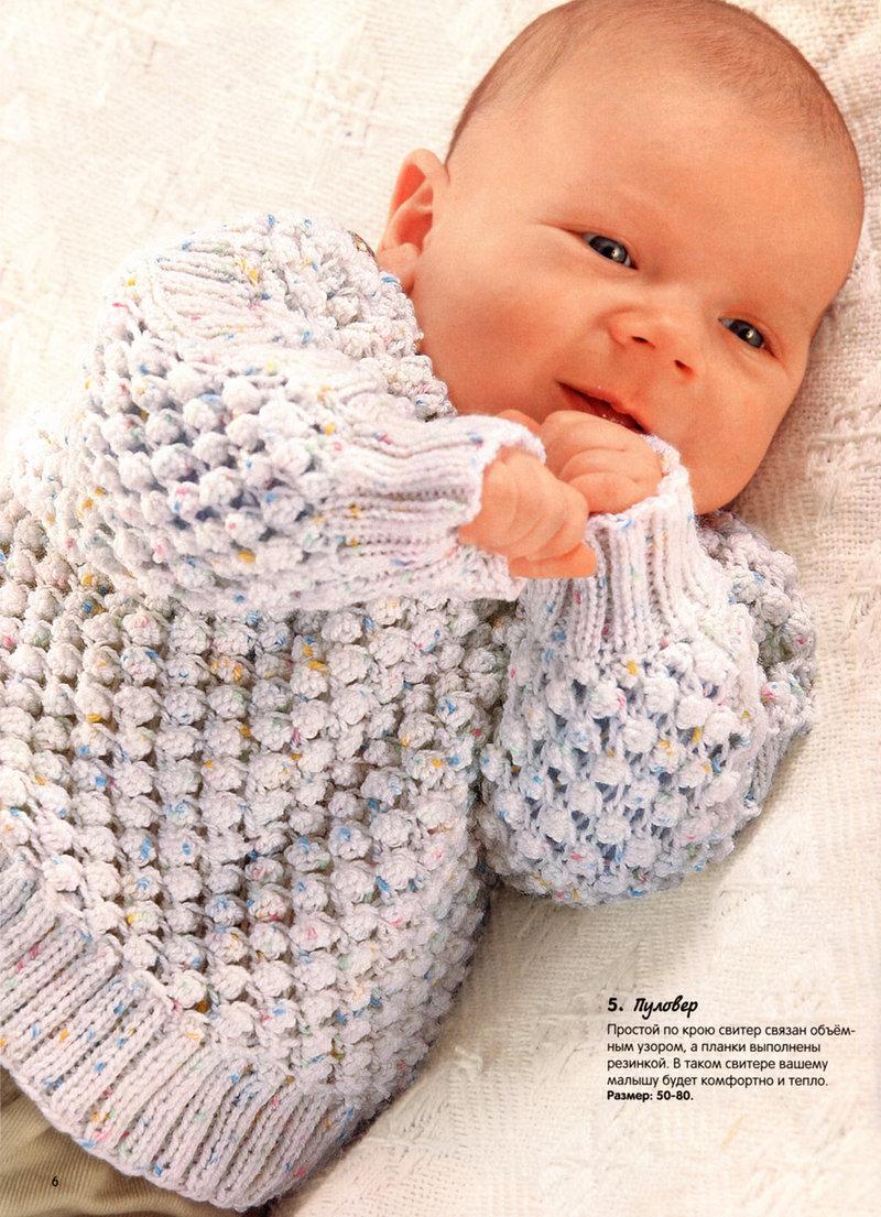 Вязание для новорожденного мальчика простое