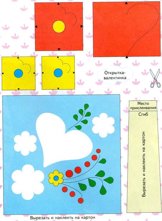 Открытки из бумаги детские 192