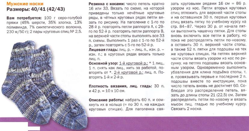 Схемы для вязания мужских носков спицами 821