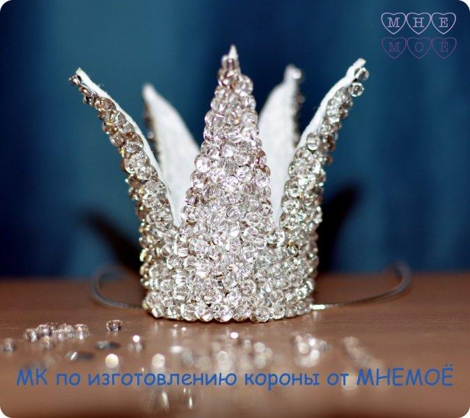 Как сделать корону принцессы своими руками