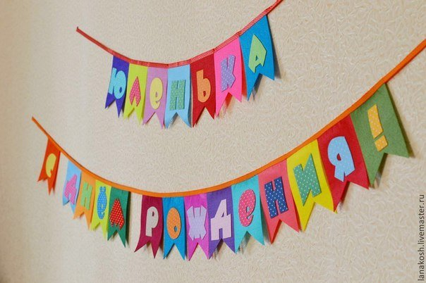 Флажки с днем рождения своими руками