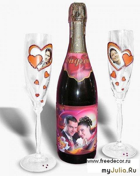 Как сделать фото на бутылку шампанского