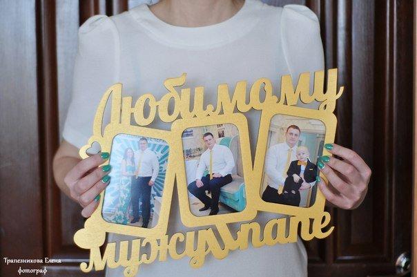 Подарок мужу и папе на день рождения