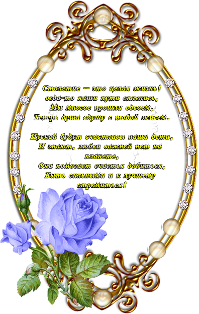 Поздравление на годовщину свадьбы православное 8