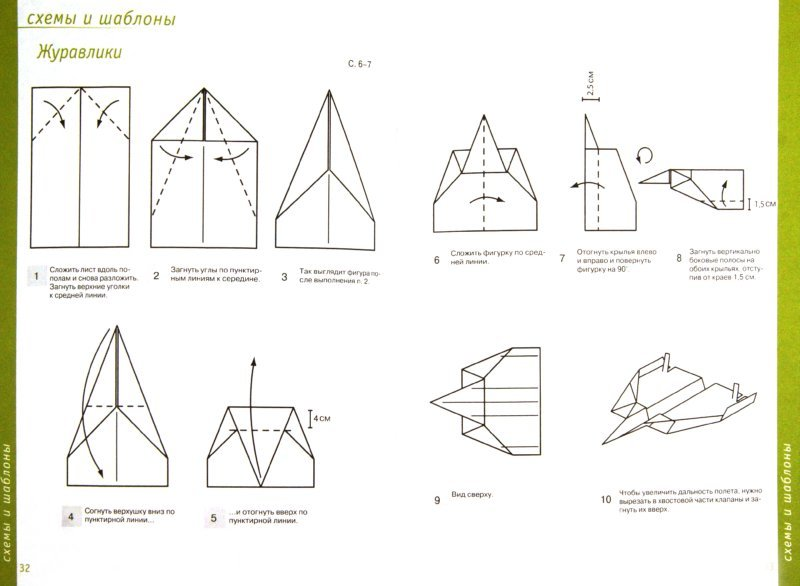 Бумажные самолётики своими руками 83