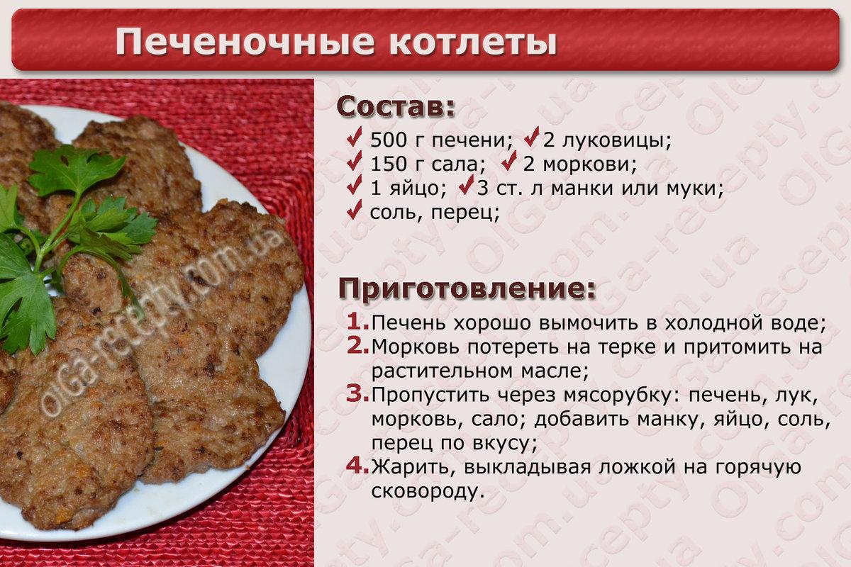 Как приготовить печеночники с печени рецепт пошагово