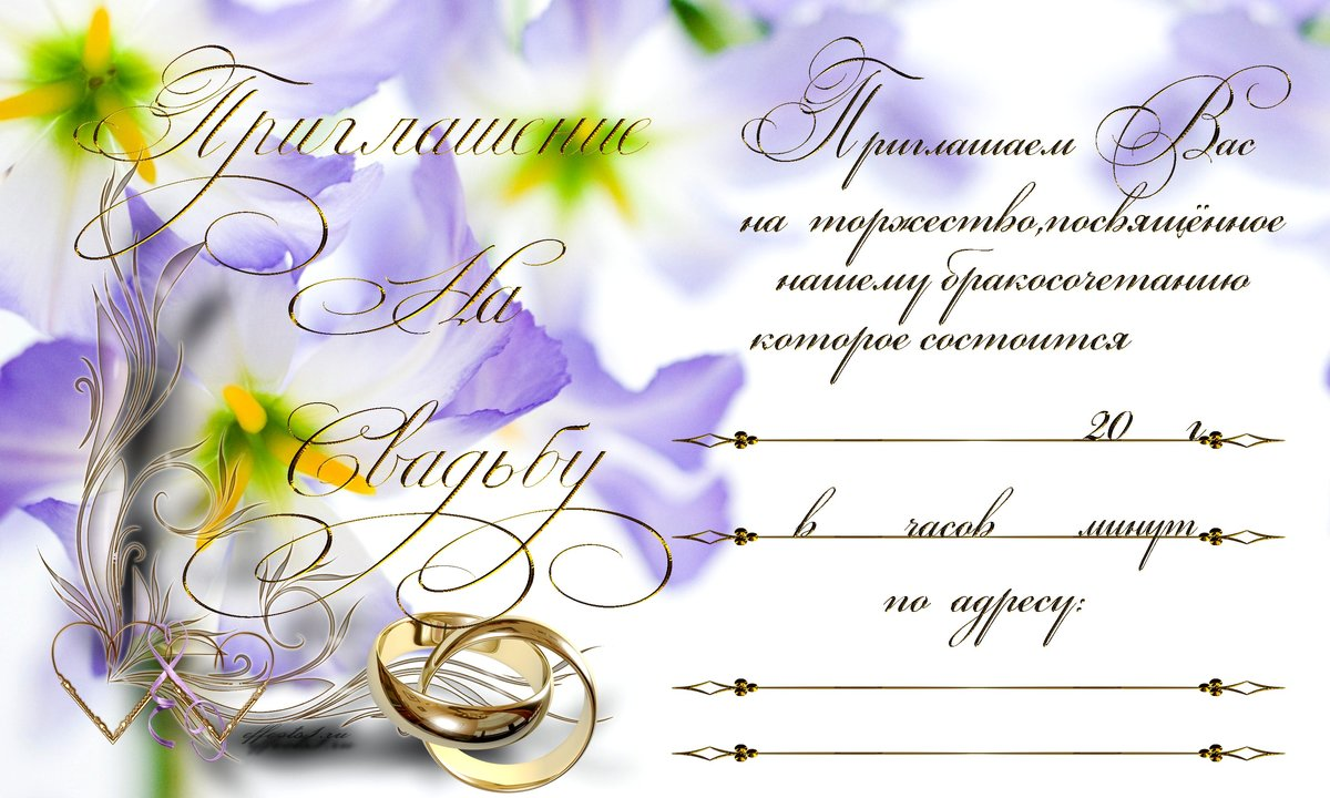 Пригласительные открытки нам свадьбу 259