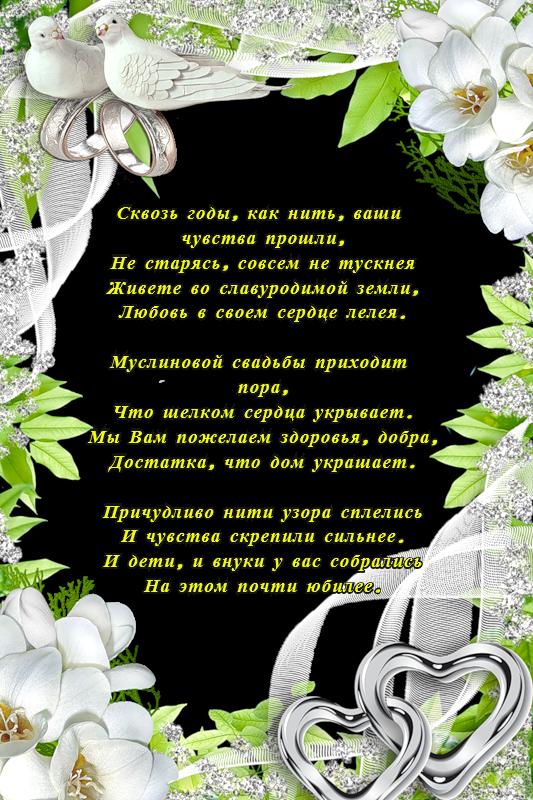 Открытка с муслиновой свадьбой