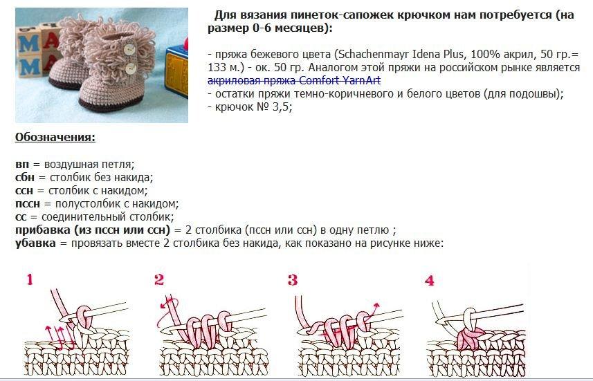Вязание пинеток крючком с фото и описанием  551