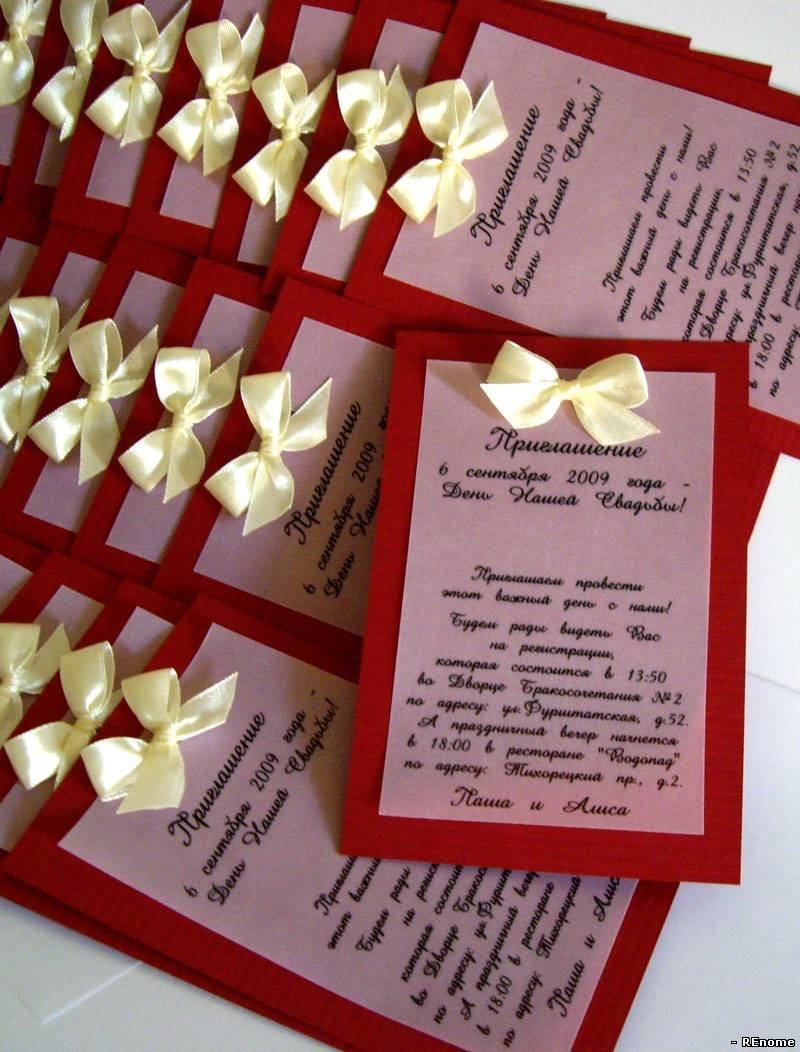 Как сделать приглашение на свадьбу своими рукам
