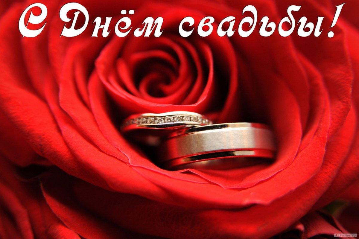 Красивые картинки С Днём Свадьбы с пожеланиями (36 фото) 89