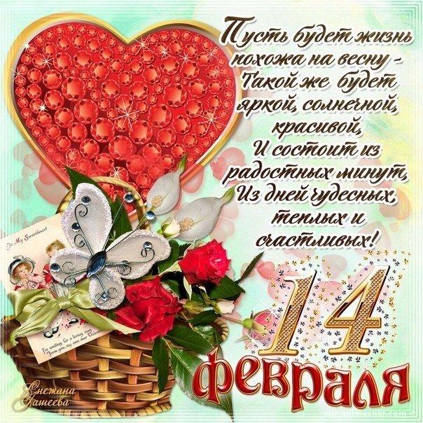 Поздравление с 14 февраля с прикольные