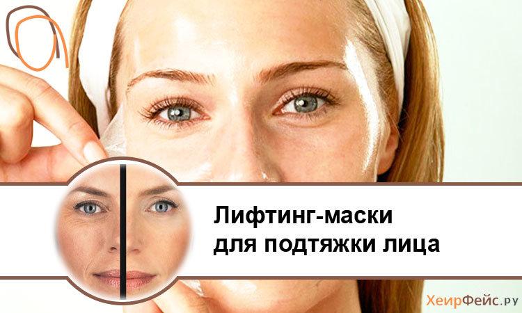 Как сделать подтяжку лица