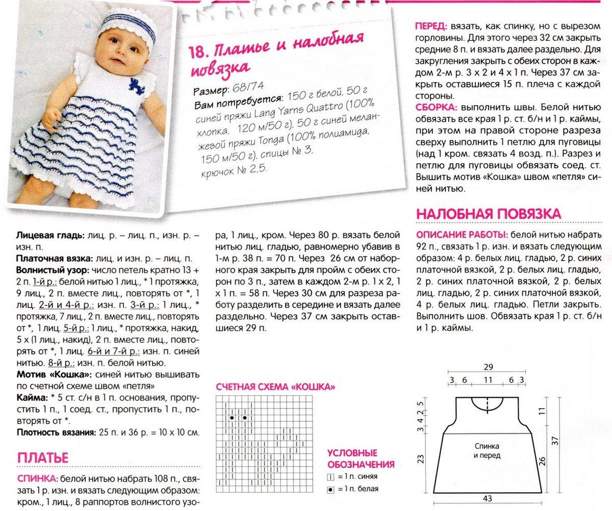 Вязание крючком для малышей до года схемы и описание 59