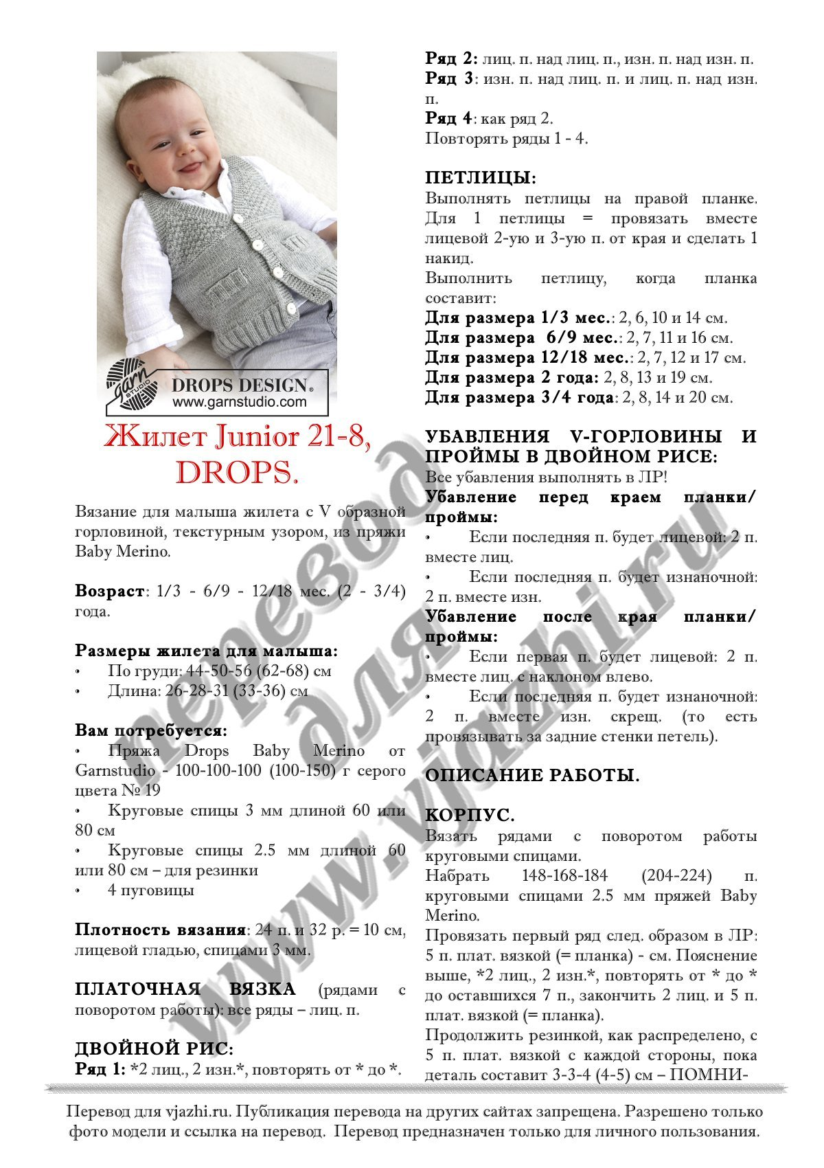 Вязание жилета спицами для детей от 0 до 1 года с описанием