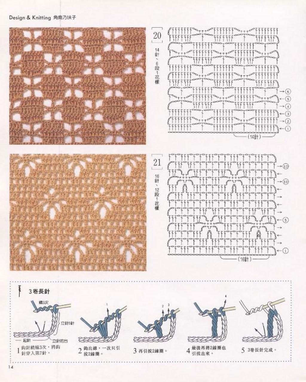 Вязание крючком рисунки и их описание 206