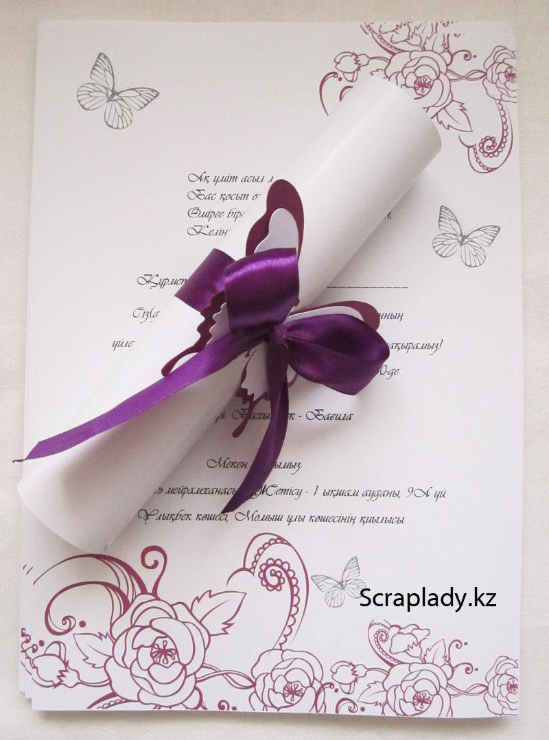Приглашение на свадьбу сделано самими