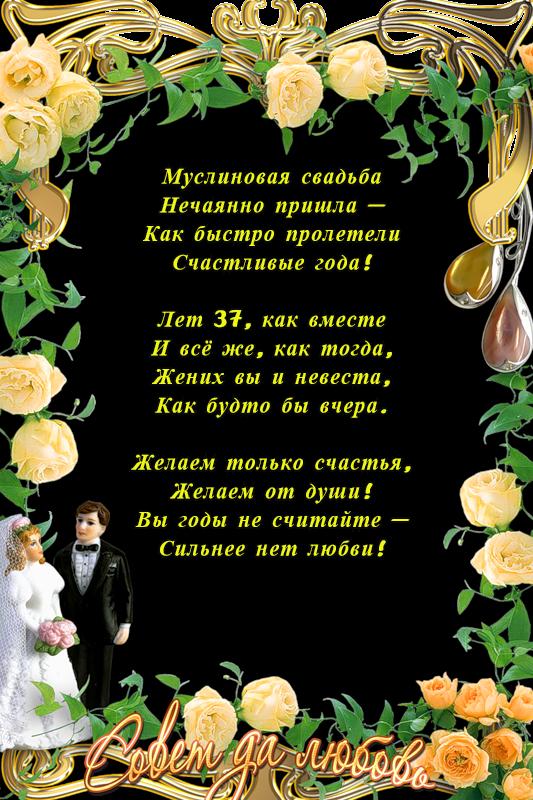 Поздравления с днем свадьбы красивые в стихах 37 лет 47